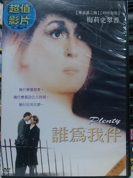 挖寶二手片-Y108-132-正版DVD-電影【誰為我伴】-梅莉史翠普(直購價)