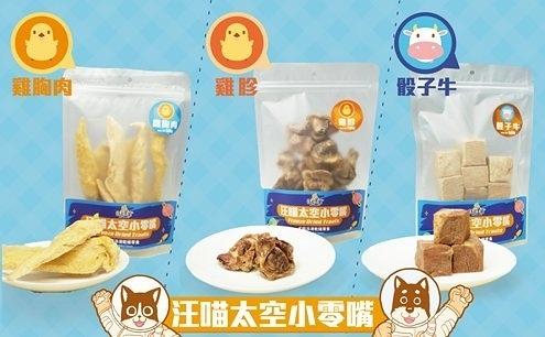 *King Wang*汪喵太空冷凍乾燥零食(鹿野土雞胸肉50g、鹿野土雞胗50g)