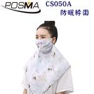 POSMA 防曬脖圍 CS050A