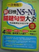 【書寶二手書T6/語言學習_OMQ】一次考取!新日檢N5-N1關鍵句型大全 : 絕對合格_菜菜子, 劉盈菁