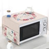 粉歐花微波爐罩 格蘭仕美的微波爐罩烤箱蓋巾簡約蓋布防塵布 快速出貨