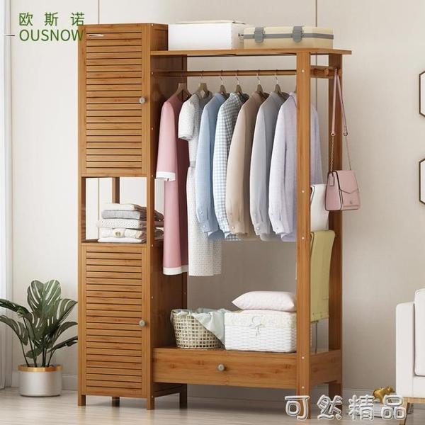 衣帽架衣架落地臥室置物架簡約掛衣架簡易家用包衣服架子實木衣櫃 可然精品