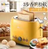 【220V電壓】DSL-606多士爐2片烤麵包機家用全自動土司早餐