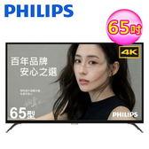 ★送基本安裝+飛利浦聲霸★【Philips 飛利浦】65吋 4K聯網液晶顯示器+視訊盒(65PUH6002)