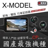 【響尾蛇】X1 X-MODEL 機車雙錄行車記錄器(贈16G記憶卡)
