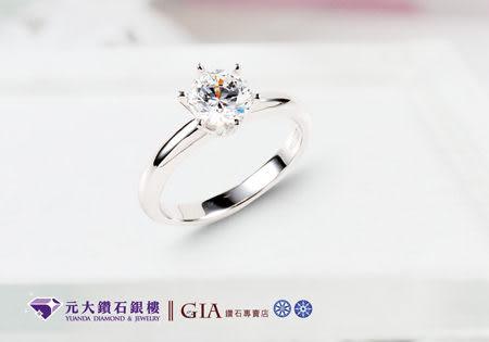 ☆元大鑽石銀樓☆GIA鑽石0.30克拉E/VVS2/3EX/八心八箭*搭配經典婚戒、求婚戒*(客製化商品)