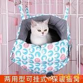 貓窩四季通用可掛式貓籠掛窩貓吊床可拆洗小型寵物狗窩【淘嘟嘟】
