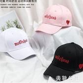 夏季新款韓版帽子 棒球帽男女士 愛心字母刺繡彎檐遮陽圓頂鴨舌帽TT480『美鞋公社』