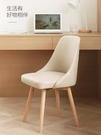 辦公椅 家用椅子靠背臥室學習書桌椅北歐簡約久坐電腦椅學生書房寫字凳子 LX 非凡