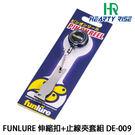 漁拓釣具 FUNLURE DE-009套組 金 / 銀 (伸縮扣+止線夾)