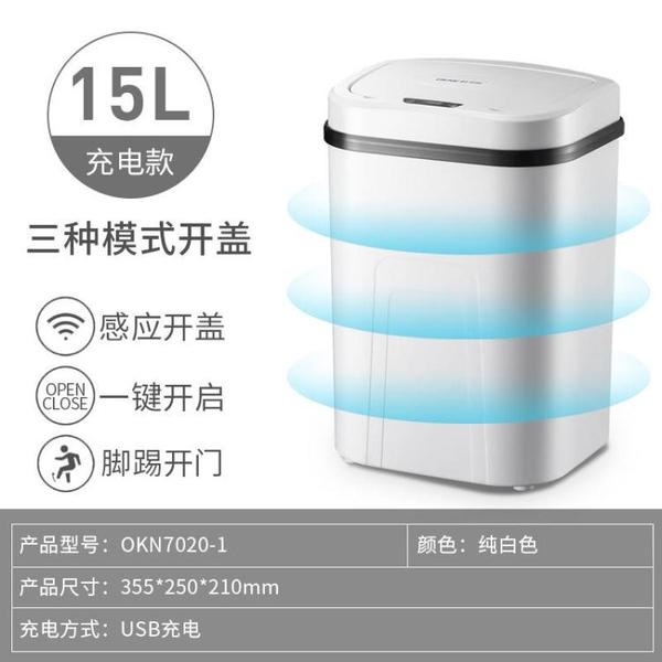 感應垃圾桶家用客廳臥室衛生間全自動智能廁所帶蓋大號防臭垃圾桶