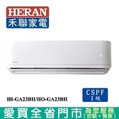 HERAN禾聯2-4坪HI-GA23BH/HO-GA23BH變頻冷暖空調_含配送+安裝【愛買】