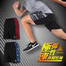 HODARLA 男極速彈性休閒短褲 (台灣製 健身 訓練 慢跑 路跑 五分褲 免運 ≡排汗專家≡