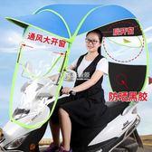 機車遮陽 電動車摩托遮雨棚傘新款全封閉曬電瓶擋風罩擋雨透明雨傘 卡菲婭