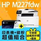 【印表機+碳粉送精美好禮組】HP LaserJet Pro M227fdw 黑白雷射無線多功能事務機+CF230A 原廠黑色碳粉匣