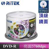 【贈CD棉套+免運】錸德 Ritek  空白光碟片 DVD-R 4.7GB 16X 頂級鏡面相片防水可列印式光碟/5760dpiX 50P