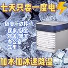 迷你空調扇宿舍風扇家用辦公室桌面水冷風機USB制冷保濕臥室靜音 快速出貨