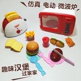 兒童仿真廚房電玩具微波爐烤箱扮辦過家家酒漢堡【聚可愛】