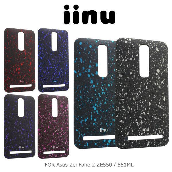 晶豪泰 分期0利率 IINU Asus ZenFone 2 ZE550/551ML 星空殼 硬殼 保護殼 保護套