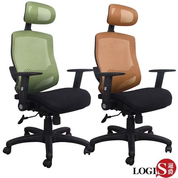 促銷再89折-LOGIS邏爵-多彩漢納斯護腰全網椅/辦公椅/電腦椅 DIY 830AS/BS