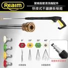 REAIM萊姆清洗機 快拆式不鏽鋼長槍組 (萊姆快接機型專用) 含長槍與四種噴頭 Loxin