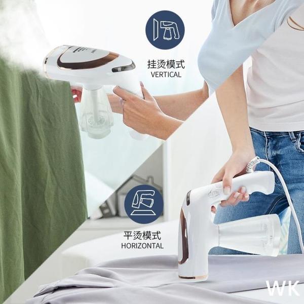 亞馬遜新款手持折疊掛燙機家用迷你蒸汽熨斗1600W旅游調溫熨燙機 wk