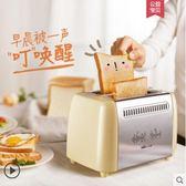 吐司機烤面包機迷妳家用早餐2片吐司機土司多士爐220V 【熱賣新品】