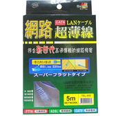 《鉦泰生活館》網路超薄線CAT6 TEL-605