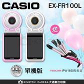 加贈整髮器 CASIO FR100L【24H快速出貨】 單機版  送原廠皮套  公司貨  運動攝影相機 24期零利率