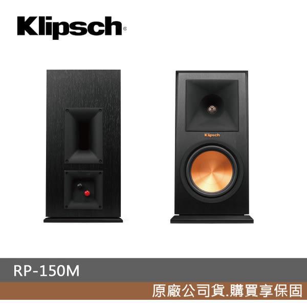【24期0利率+限量特價】美國 Klipsch 古力奇 書架型 喇叭 RP-150M (一對) 公司貨