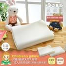 【班尼斯國際名床】~兒童S曲線天然乳膠枕...