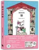 開書店的貓(隨書附贈「貓老闆的日常」L型資料夾)【城邦讀書花園】