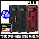 GS.Shop【送快充線】美國 UAG 頂級版 S10 Plus S10E 軍規防摔殼 防摔保護殼 保護套 背蓋 手機殼
