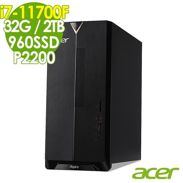 【現貨】ACER ATC-1660 獨顯繪圖電腦 (i7-11700F/P2200 5G/32G/960SSD+2TB/W10)