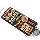 韓式家用不黏電烤爐 無煙烤肉機電烤盤鐵板燒烤肉鍋YDL