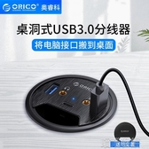 USB分線器-ORICO桌洞式USB3.0擴展分線器創意typec音頻多功能電腦HUB集線器 喵喵物語