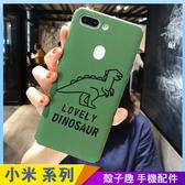 復古綠恐龍 紅米Note7 紅米Note5 紅米Note4x 手機殼 IG同款 紅米6 紅米5 plus 保護殼保護套 磨砂硬殼