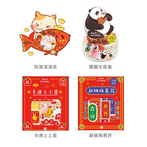 【BlueCat】萬事勝意系列財源滾滾來貼紙包 (40枚)