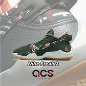 【五折特賣】Nike 籃球鞋 Freak 2 GS 綠 橘 女鞋 大童鞋 字母哥 二代 運動鞋 【ACS】 DD0012-300