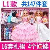 洋娃娃套裝女孩公主大禮盒換裝婚紗超大洋娃娃兒童玩具【格林世家】