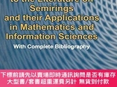 二手書博民逛書店A罕見Guide To The Literature On Semirings And Their Applica