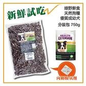 【新鮮試吃】Health Extension 綠野鮮食 天然優質成幼犬-大顆粒750g分裝包【效期2020.11】(T001A01-0750)