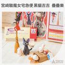 【東京正宗】 日本 宮崎駿系列 魔女宅急便 黑貓吉吉 疊疊樂 公仔 玩具