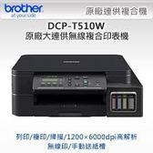 Brother DCP-T510W 原廠大連供五合一Wifi複合機(2018全新機種)功能:列印/影印/掃描/Wifi/行動雲端列印
