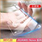 HUAWEI Nova 4 3 3i Y9 Y7 Pro 2019 華為 Mate 20 X 鋼化膜 非滿版 玻璃貼  9H 螢幕保護貼 防爆保護膜 保護膜