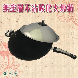 金德恩 台灣製造 無塗層不沾碳化大炒鍋36cm附鍋蓋/無鐵氟龍組