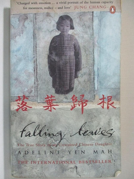 【書寶二手書T2/原文小說_H6H】Falling Leaves Return to Their Roots_Adeline Yen Mah