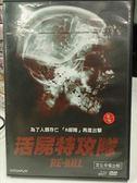 挖寶二手片-M09-001-正版DVD*電影【活屍特攻隊】-為人類存亡,R部隊再度出擊