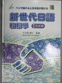 【書寶二手書T6/語言學習_YHP】新世代日語輕鬆學-會話生活篇_于乃明