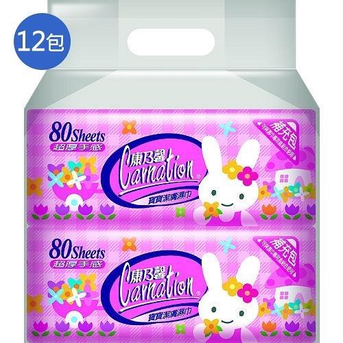 康乃馨寶寶潔膚濕巾補充包80片*12包(箱)【愛買】